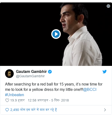 ट्विटर पोस्ट @GautamGambhir: After searching for a red ball for 15 years, it's now time for me to look for a yellow dress for my little one!!!@BCCI #Unbeaten