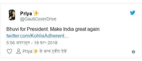 ट्विटर पोस्ट @GautiCoverDrive: Bhuvi for President. Make India great again