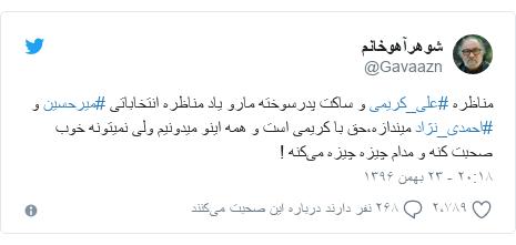 پست توییتر از @Gavaazn: مناظره #علی_کریمی و ساکت پدرسوخته مارو یاد مناظره انتخاباتی #میرحسین و #احمدی_نژاد میندازه،حق با کریمی است و همه اینو میدونیم ولی نمیتونه خوب صحبت کنه و مدام چیزه چیزه میکنه !