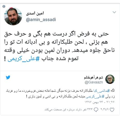 پست توییتر از @Gavaazn: اگه #حاتمی_کیا طلبکارانه حرف بزنه میگن شجاعانه بغض فروخورده ما رو فریاد زد ولی #علی_کریمی میشه لحن طلبکارانه و بی ادبی و لمپن بازی !