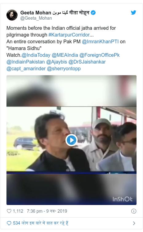 "ट्विटर पोस्ट @Geeta_Mohan: Moments before the Indian official jatha arrived for pilgrimage through #KartarpurCorridor...An entire conversation by Pak PM @ImranKhanPTI on ""Hamara Sidhu""Watch.@IndiaToday @MEAIndia @ForeignOfficePk @IndiainPakistan @Ajaybis @DrSJaishankar @capt_amarinder @sherryontopp"