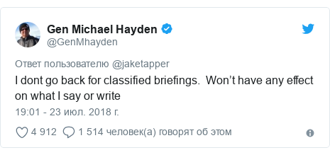 Twitter пост, автор: @GenMhayden: I dont go back for classified briefings.  Won't have any effect on what I say or write