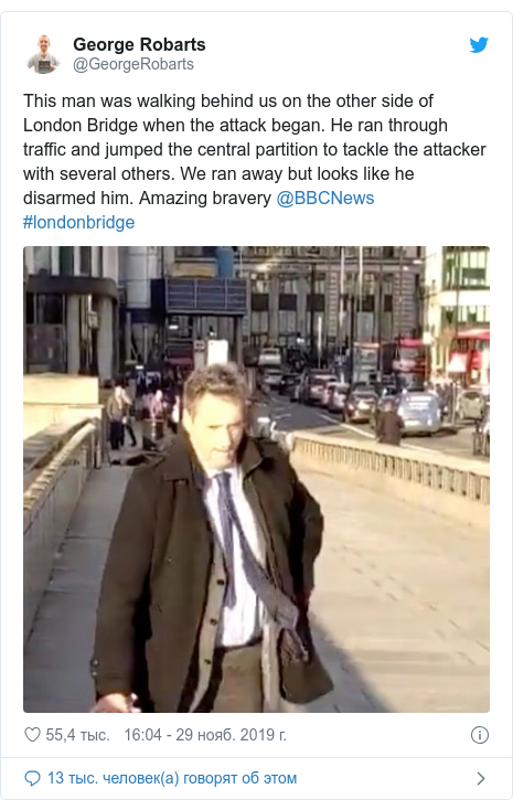 Twitter пост, автор: @GeorgeRobarts: This man was walking behind us on the other side of London Bridge when the attack began. He ran through traffic and jumped the central partition to tackle the attacker with several others. We ran away but looks like he disarmed him. Amazing bravery @BBCNews #londonbridge
