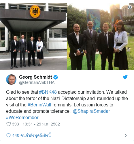 Twitter โพสต์โดย @GermanAmbTHA: Glad to see that #BNK48 accepted our invitation. We talked about the terror of the Nazi-Dictatorship and  rounded up the visit at the #BerlinWall remnants. Let us join forces to educate and promote tolerance.  @ShapiraSmadar #WeRemember