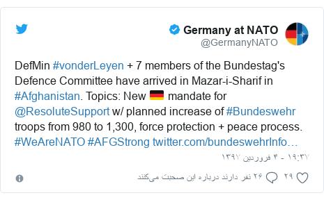پست توییتر از @GermanyNATO: DefMin #vonderLeyen + 7 members of the Bundestag's Defence Committee have arrived in Mazar-i-Sharif in #Afghanistan. Topics  New 🇩🇪mandate for @ResoluteSupport w/ planned increase of #Bundeswehr troops from 980 to 1,300, force protection + peace process. #WeAreNATO #AFGStrong
