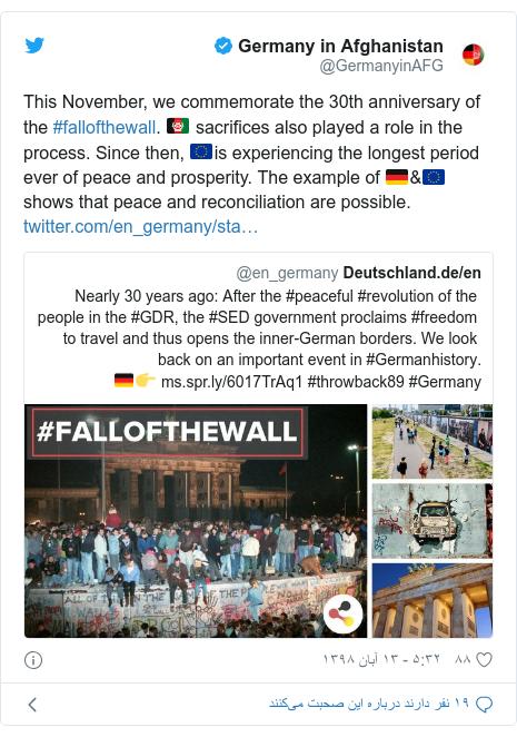 پست توییتر از @GermanyinAFG: This November, we commemorate the 30th anniversary of the #fallofthewall. 🇦🇫 sacrifices also played a role in the process. Since then, 🇪🇺is experiencing the longest period ever of peace and prosperity. The example of 🇩🇪&🇪🇺 shows that peace and reconciliation are possible.