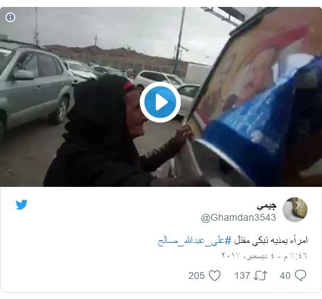 تويتر رسالة بعث بها @Ghamdan3543: امرأه يمنيه تبكي مقتل #علي_عبدالله_صالح