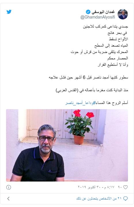 تويتر رسالة بعث بها @PrimeMinistry: بحضور رئيس الوزراء.. تسليم الأديب أمجد ناصر جائزة الدولة التقديرية في حقل الآداب.#الأردن