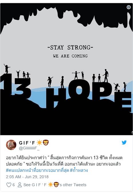 """Twitter post by @GiiiiiiiiiiF_: อยากได้ยินประกาศว่า """" สิ้นสุดภารกิจการค้นหา 13 ชีวิต ทั้งหมดปลอดภัย """" ขอให้วันนี้เป็นวันที่ดี ออกมาได้แล้วนะ อยากเจอแล้ว #คนแปลกหน้าที่อยากเจอมากที่สุด #ถ้ำหลวง"""