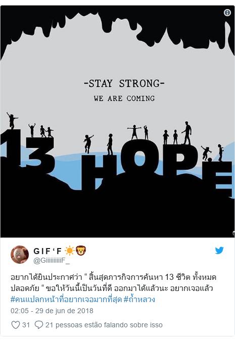 """Twitter post de @GiiiiiiiiiiF_: อยากได้ยินประกาศว่า """" สิ้นสุดภารกิจการค้นหา 13 ชีวิต ทั้งหมดปลอดภัย """" ขอให้วันนี้เป็นวันที่ดี ออกมาได้แล้วนะ อยากเจอแล้ว #คนแปลกหน้าที่อยากเจอมากที่สุด #ถ้ำหลวง"""