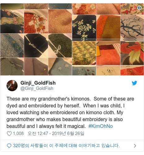 Twitter post by @Ginji_GoldFish: These are my grandmother's kimonos.  Some of these are dyed and embroidered by herself.  When I was child, I loved watching she embroidered on kimono cloth. My grandmother who makes beautiful embroidery is also beautiful and I always felt it magical.  #KimOhNo
