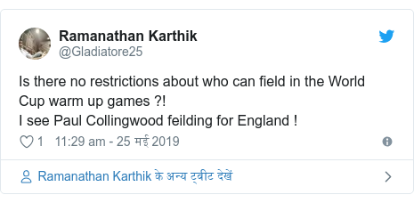 ट्विटर पोस्ट @Gladiatore25: Is there no restrictions about who can field in the World Cup warm up games ?!I see Paul Collingwood feilding for England !