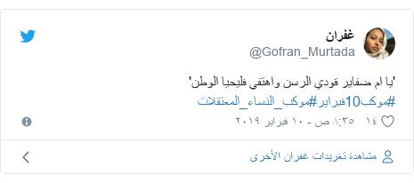 تويتر رسالة بعث بها @Gofran_Murtada: 'يا ام ضفاير قودي الرسن واهتفي فليحيا الوطن' #موكب10فبراير#موكب_النساء_المعتقلات