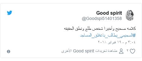 تويتر رسالة بعث بها @Goodspi51401358: كلامه صحيح وأخيرا شخص طلع ونطق الحقيقه  #السحيمي_يطالب_باغلاق_المساجد