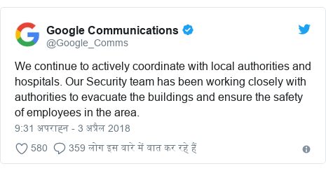 ट्विटर पोस्ट @Google_Comms: We continue to actively coordinate with local authorities and hospitals. Our Security team has been working closely with authorities to evacuate the buildings and ensure the safety of employees in the area.