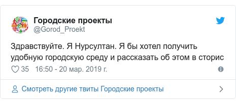 Twitter пост, автор: @Gorod_Proekt: Здравствуйте. Я Нурсултан. Я бы хотел получить удобную городскую среду и рассказать об этом в сторис