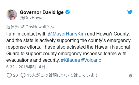 Twitter post by @GovHawaii: I am in contact with @MayorHarryKim and Hawai'i County, and the state is actively supporting the county's emergency response efforts. I have also activated the Hawai'i National Guard to support county emergency response teams with evacuations and security. #Kilauea #Volcano