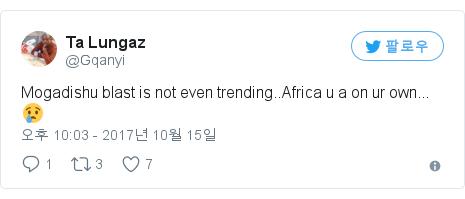 Twitter post by @Gqanyi: Mogadishu blast is not even trending..Africa u a on ur own...😢