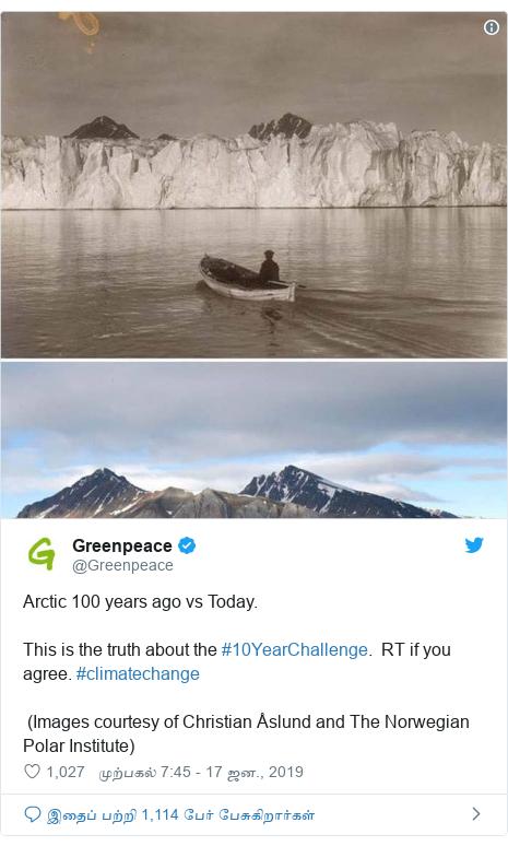 டுவிட்டர் இவரது பதிவு @Greenpeace: Arctic 100 years ago vs Today. This is the truth about the #10YearChallenge.  RT if you agree. #climatechange (Images courtesy of Christian Åslund and The Norwegian Polar Institute)