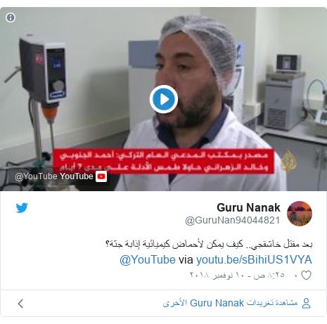 تويتر رسالة بعث بها @GuruNan94044821: بعد مقتل خاشقجي.. كيف يمكن لأحماض كيميائية إذابة جثة؟  via @YouTube