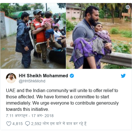 ट्विटर पोस्ट @HHShkMohd: UAE and the Indian community will unite to offer relief to those affected. We have formed a committee to start immediately. We urge everyone to contribute generously towards this initiative.
