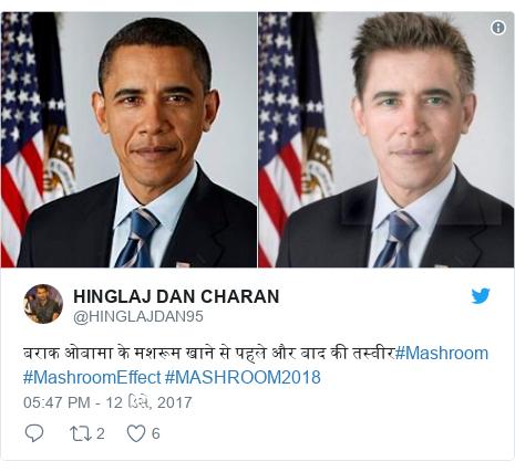 Twitter post by @HINGLAJDAN95: बराक ओबामा के मशरूम खाने से पहले और बाद की तस्वीर#Mashroom #MashroomEffect #MASHROOM2018