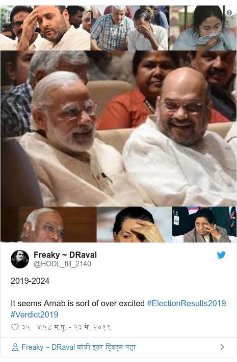 Twitter post by @HODL_till_2140: 2019-2024It seems Arnab is sort of over excited #ElectionResults2019 #Verdict2019