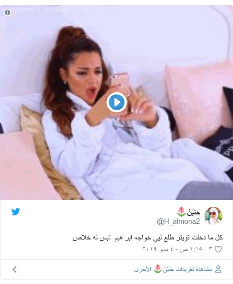 تويتر رسالة بعث بها @H_almona2: كل ما دخلت تويتر طلع ليي خواجه ابراهيم  تبس له خلاص