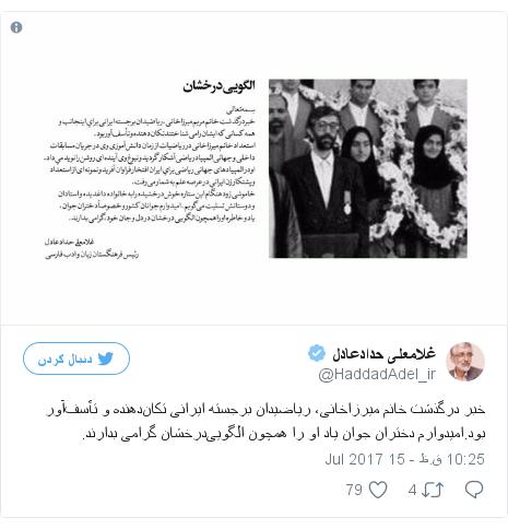 پست توییتر از @HaddadAdel_ir