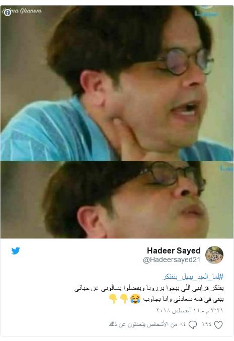 تويتر رسالة بعث بها @Hadeersayed21: #لما_العيد_بيهل_بنفتكريفتكر قرايبي اللي بيجوا يزرونا ويفضلوا يسالوني عن حياتي ببقي في قمه سعادتي وانا بجاوب 😂👇👇
