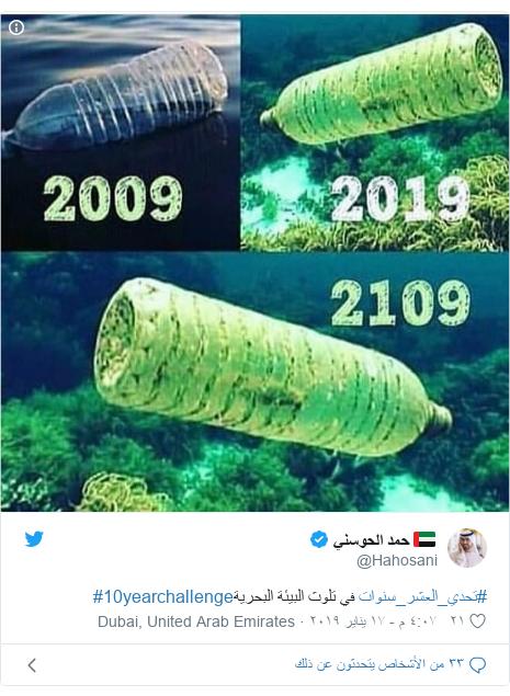تويتر رسالة بعث بها @Hahosani: #تحدي_العشر_سنوات في تلوث البيئة البحرية#10yearchallenge