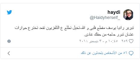 تويتر رسالة بعث بها @Haidyherself_: تبرير رانيا يوسف مقطع قلبى و الله،تخيل تطلع ع التلفزيون تقعد تخترع حوارات عشان تبرر حاجه من حقك عادى.