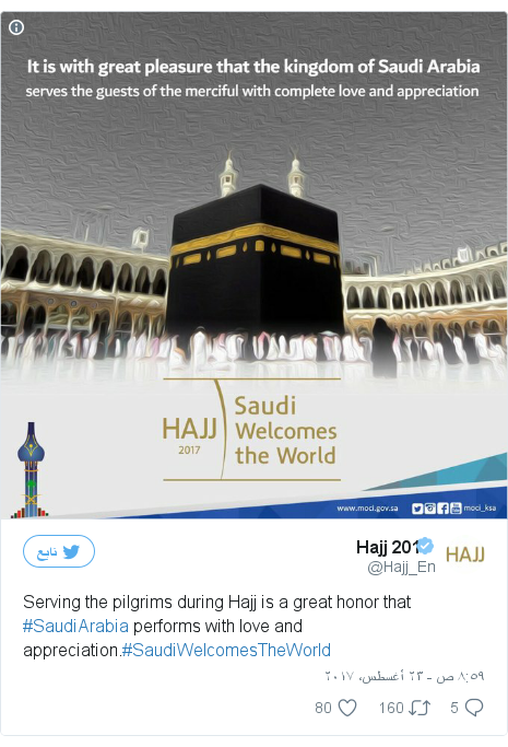 تويتر رسالة بعث بها @Hajj_En: Serving the pilgrims during Hajj is a great honor that #SaudiArabia performs with love and appreciation.#SaudiWelcomesTheWorld pic.twitter.com/9vvAK0I8zW