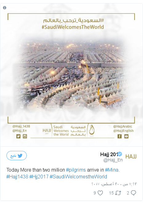 تويتر رسالة بعث بها @Hajj_En: Today More than two million #pilgrims arrive in #Mina. #Hajj1438 #Hjj2017 #SaudiWelcomestheWorld pic.twitter.com/Hd7NfBCVaG