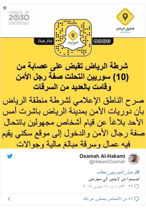 تويتر رسالة بعث بها @HakamiOsamah: #ترحيل_السوريين_مطلباصبحوا من لاجئين الي مجرمين