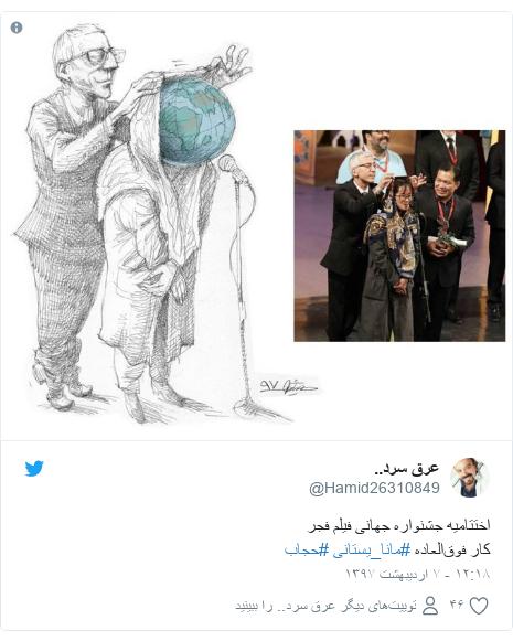 پست توییتر از @Hamid26310849: اختتامیه جشنواره جهانی فیلم فجرکار فوقالعاده #مانا_یستانی #حجاب