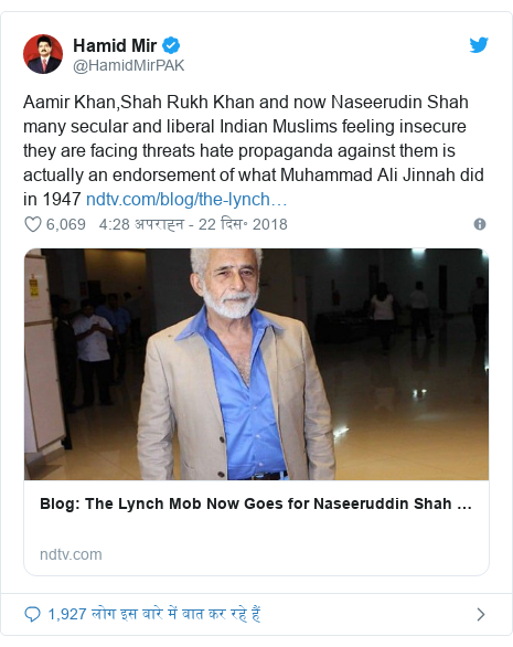 ट्विटर पोस्ट @HamidMirPAK: Aamir Khan,Shah Rukh Khan and now Naseerudin Shah many secular and liberal Indian Muslims feeling insecure they are facing threats hate propaganda against them is actually an endorsement of what Muhammad Ali Jinnah did in 1947