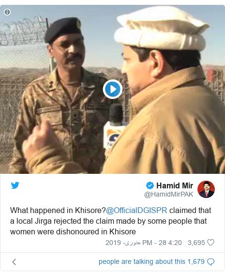 ٹوئٹر پوسٹس @HamidMirPAK کے حساب سے: What happened in Khisore?@OfficialDGISPR claimed that a local Jirga rejected the claim made by some people that women were dishonoured in Khisore