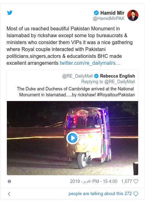 ٹوئٹر پوسٹس @HamidMirPAK کے حساب سے: Most of us reached beautiful Pakistan Monument in Islamabad by rickshaw except some top bureaucrats & ministers who consider them VIPs it was a nice gathering where Royal couple interacted with Pakistani politicians,singers,actors & educationists BHC made excellent arrangements