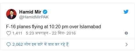 ट्विटर पोस्ट @HamidMirPAK: F-16 planes flying at 10 20 pm over Islamabad
