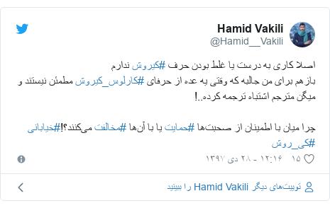 پست توییتر از @Hamid__Vakili: اصلا کاری به درست یا غلط بودن حرف #كيروش ندارم بازهم برای من جالبه که وقتی یه عده از حرفای #کارلوس_کیروش مطمئن نیستند و میگن مترجم اشتباه ترجمه کرده..!چرا میان با اطمینان از صحبتها #حمایت یا با آنها #مخالفت میکنند؟!#خیابانی #کی_روش