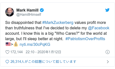 """Twitter post by @HamillHimself: So disappointed that #MarkZuckerberg values profit more than truthfulness that I've decided to delete my @Facebook account. I know this is a big """"Who Cares?"""" for the world at large, but I'll sleep better at night.  #PatriotismOverProfits 🇲🇾>💰"""