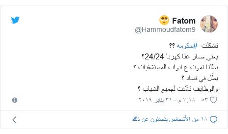 تويتر رسالة بعث بها @Hammoudfatom9: تشكلت  #حكومه ؟؟ يعني صار عنا كهربا 24/24؟ بطلنا نموت ع ابواب المستشفيات ؟ بطّل في فساد ؟ والوظايف تأمّنت لجميع الشباب ؟