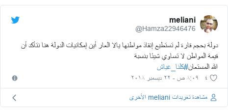 تويتر رسالة بعث بها @Hamza22946476: دولة بحجم قارة لم تستطيع إنقاذ مواطنها يالا العار أين إمكانيات الدولة هنا نتأكد أن قيمة المواطن لا تساوي شيئا بنسبةالله المستعان#كلنا_عياش