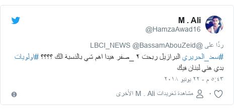 تويتر رسالة بعث بها @HamzaAwad16: #سعد_الحريري البرازيل ربحت ٢ _صفر هيدا اهم شي بالنسبة الك ؟؟؟؟ #اولويات بدي هني لبنان فيك