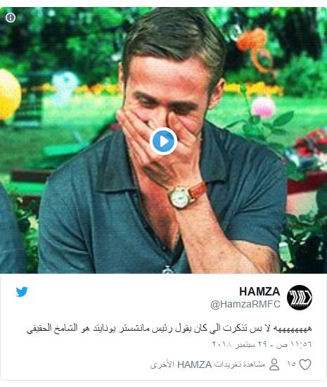 تويتر رسالة بعث بها @HamzaRMFC: ههههههههه لا بس تذكرت الي كان يقول رئيس مانشستر يونايتد هو الشامخ الحقيقي