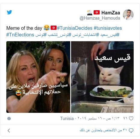 تويتر رسالة بعث بها @Hamzaa_Hamouda: Meme of the day 😂🇹🇳#TunisiaDecides #tunisiavotes #TnElections #تونس #تونس_تنتخب #انتخابات_تونس #قيس_سعيد