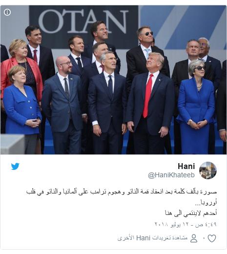 تويتر رسالة بعث بها @HaniKhateeb: صورة بألف كلمة بعد انعقاد قمة الناتو وهجوم ترامب على ألمانيا والناتو في قلب أوروبا... أحدهم لاينتمي الى هنا
