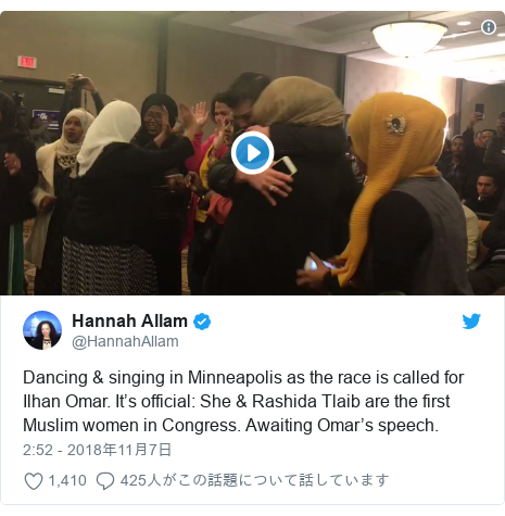 Twitter post by @HannahAllam: Dancing & singing in Minneapolis as the race is called for Ilhan Omar. It's official  She & Rashida Tlaib are the first Muslim women in Congress. Awaiting Omar's speech.