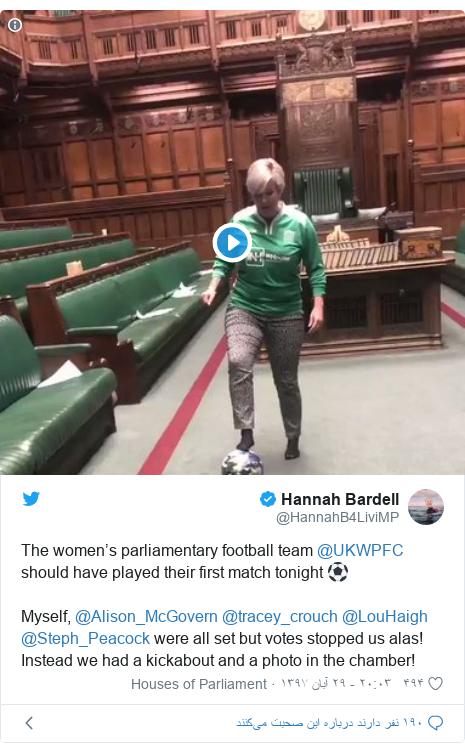 پست توییتر از @HannahB4LiviMP: The women's parliamentary football team @UKWPFC should have played their first match tonight ⚽️Myself, @Alison_McGovern @tracey_crouch @LouHaigh @Steph_Peacock were all set but votes stopped us alas! Instead we had a kickabout and a photo in the chamber!